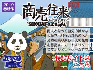 Shobai02.jpg