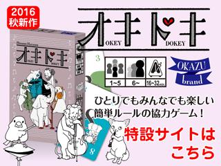 okidoki_banner1.png