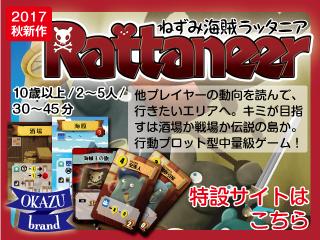 rattaneer_banner.jpg