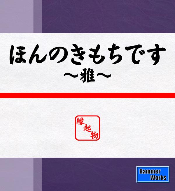 Kimochi-Miyabi-Box.png