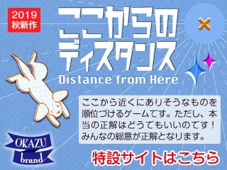 distance_02.jpg