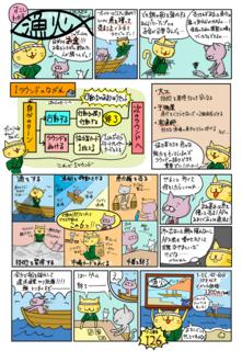 isaribi-manga.png