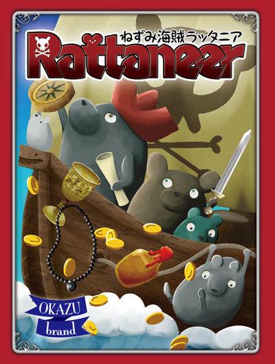 rattaniabox400.jpg